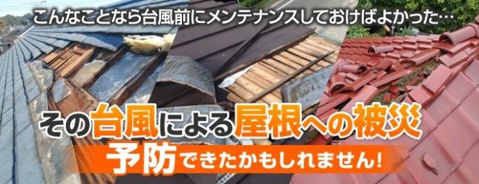 その台風による屋根への被災予防できたかもしれません!