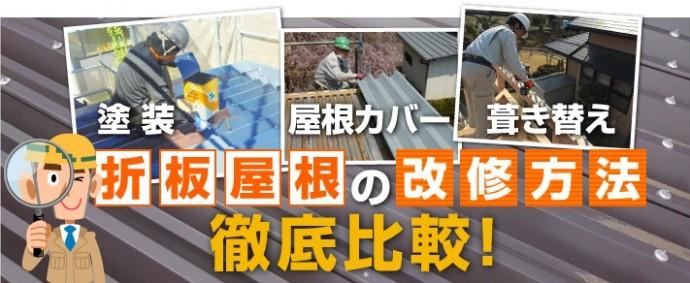 折板屋根の改修方法徹底比較