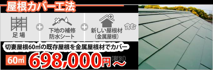 屋根カバー工事698,000円~(消費税・諸経費別)