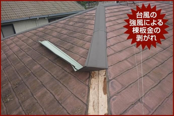 台風の 強風による 棟板金の 剥がれ