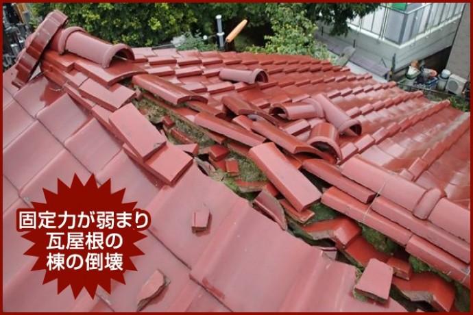 固定力が弱まり 瓦屋根の 棟の倒壊