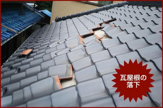 瓦屋根の 落下