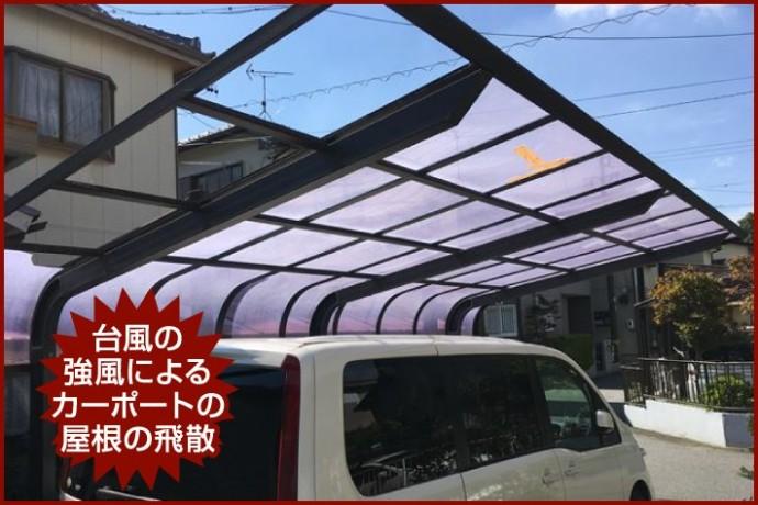 台風の 強風による カーポートの 屋根の飛散