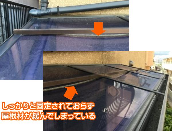 しっかりと固定されておらず 屋根材が緩んでしまっている