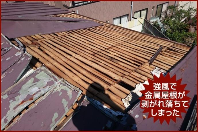 強風で 金属屋根が 剥がれ落ちて しまった