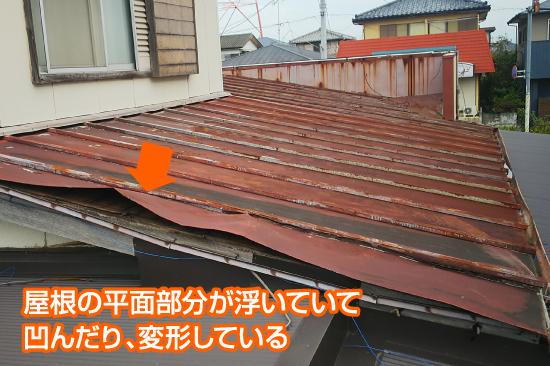 屋根の平面部分が浮いていて 凹んだり、変形している