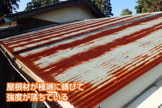 屋根材が極端に錆びて 強度が落ちている