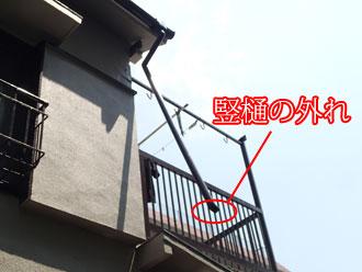 匝瑳市 竪樋外れ