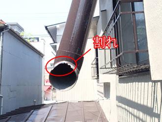 匝瑳市 竪樋の割れ