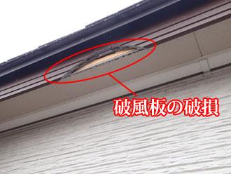 成田市 破風板破損