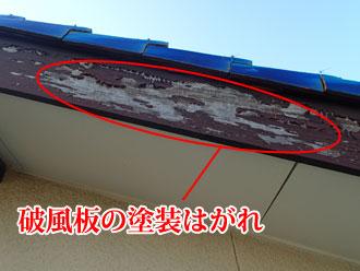 長南町 破風板の塗装はがれ