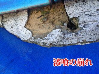 長南町 漆喰の崩れ
