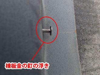 千葉市緑区 棟板金の釘の浮き