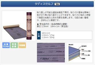 防水紙 種類004_R