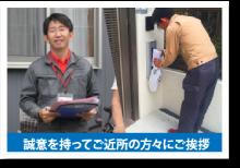 日本住宅保証検査機構の検査
