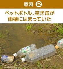 ペットボトル、空き缶が雨樋にはまっていた