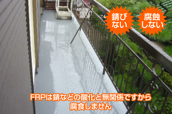 FRPは錆などの酸化と無関係ですから腐食しません