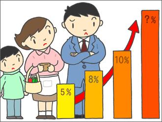 どこまで上がる消費税