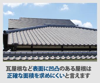 瓦屋根面積の求め方