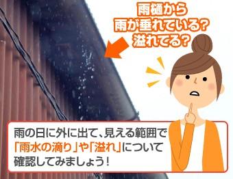 雨樋から雨水が溢れる