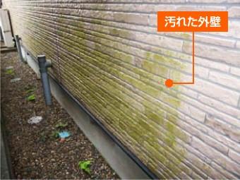 雨樋の劣化で汚れてしまう外壁