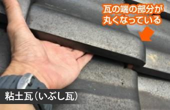 粘土瓦(いぶし瓦)