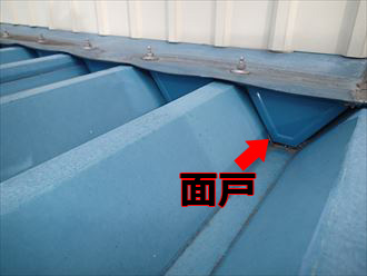 折板屋根の面戸
