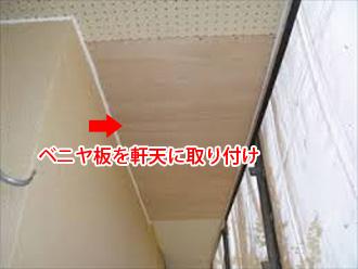 軒天に新しいベニヤ板を設置している