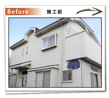 屋根塗装・外壁塗装前