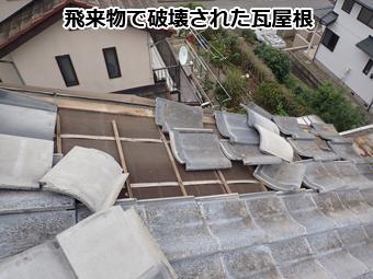 飛来物で破壊された瓦屋根