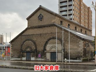 越屋根の旧大家倉庫