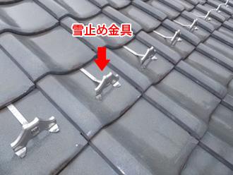 瓦屋根に雪止め金具を取り付ける
