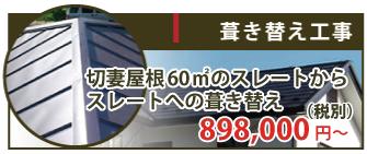 切妻屋根60㎡のスレートからスレートへの屋根葺き替え工事は898,000円~(税抜)