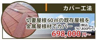 切妻屋根60㎡の既存屋根を金属屋根でのカバー工法は698,000円~(税抜)