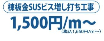 棟板金SUSビス増し打ち工事 1,500円/m~
