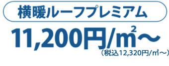横暖ルーフプレミアム 11,200円/m2~