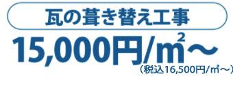瓦の葺き替え工事 15,000円/m2~