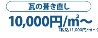 瓦の葺き直し 10,000円/m2~