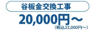 谷板金交換工事 20,000円/m2~