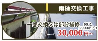雨樋の一部交換又は部分補修を行った場合は30,000~(税抜)