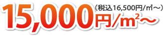 15,000円/m~(税別)