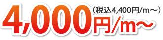 4,000円/m~(税別)