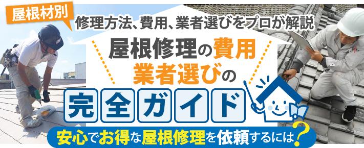 屋根修理の費用・業者選びの完全ガイド!安心でお得な屋根修理を依頼するには?