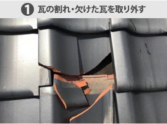 瓦の割れ・欠けた瓦を取り外す