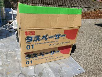 屋根塗装工事にて使用したタスペーサー