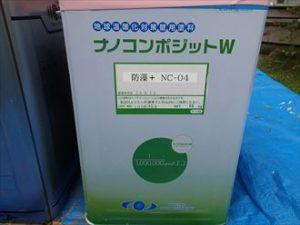 ナノコンポジットWのNC-04