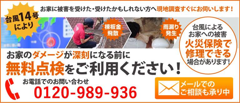 台風14号によりお住まいが被害を受けた・受けたかもしれない方、街の屋根やさんの無料点検をご活用ください