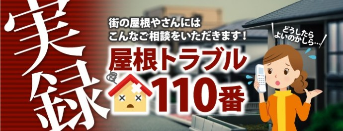 屋根トラブル110番