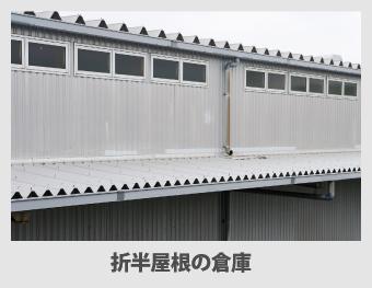 折板屋根の倉庫