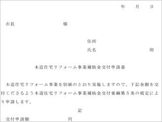 自治体への申請書